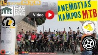 1st Anemotias Kampos MTB – VIDEO