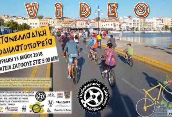 Βίντεο της 11ης Πανελλαδικής Ποδηλατοπορείας στη Μυτιλήνη