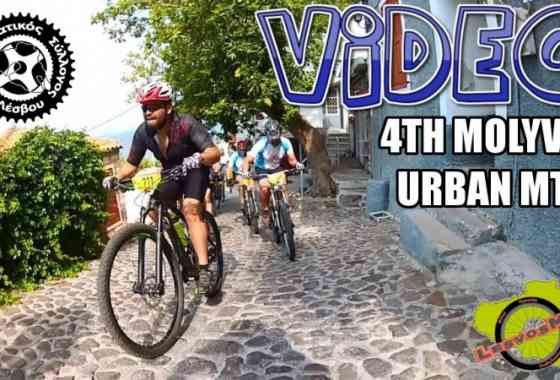 4th MOLYVOS URBAN MTB (VIDEO)