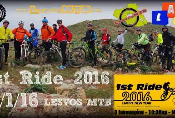 1st Ride Lesvos MTB 2016 (Video)