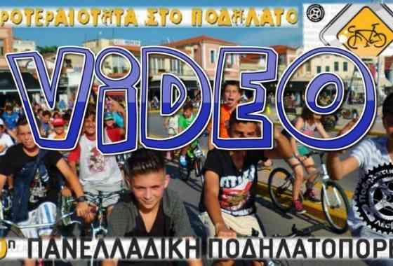 10η Πανελλαδική Ποδηλατοπορεία Μυτιλήνης - Video