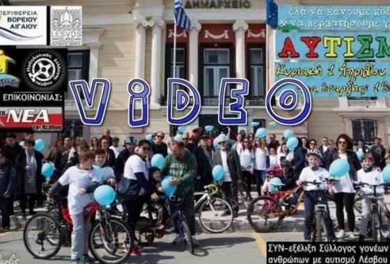 Ποδηλατοπορεία για τον Αυτισμό (Video)