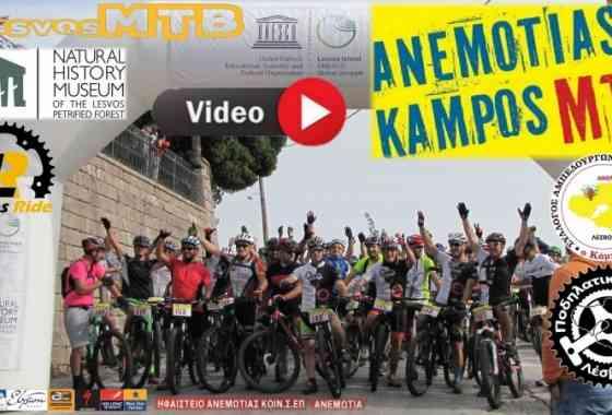 1st Anemotias Kampos MTB – VIDEO