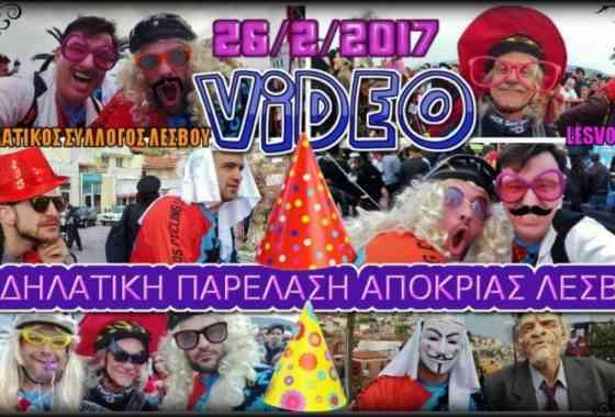 Αποκριάτικη Ποδηλατοπαρέλαση Λέσβου - Video