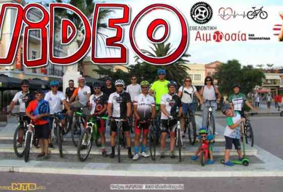 Ποδηλατάδα αφιερωμένη στην Παγκόσμια ημέρα εθελοντή αιμοδότη - Video