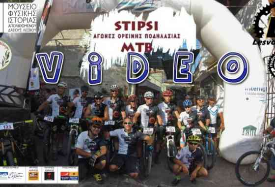 Αγώνας Ορεινής Ποδηλασίας Στύψης - Βίντεο